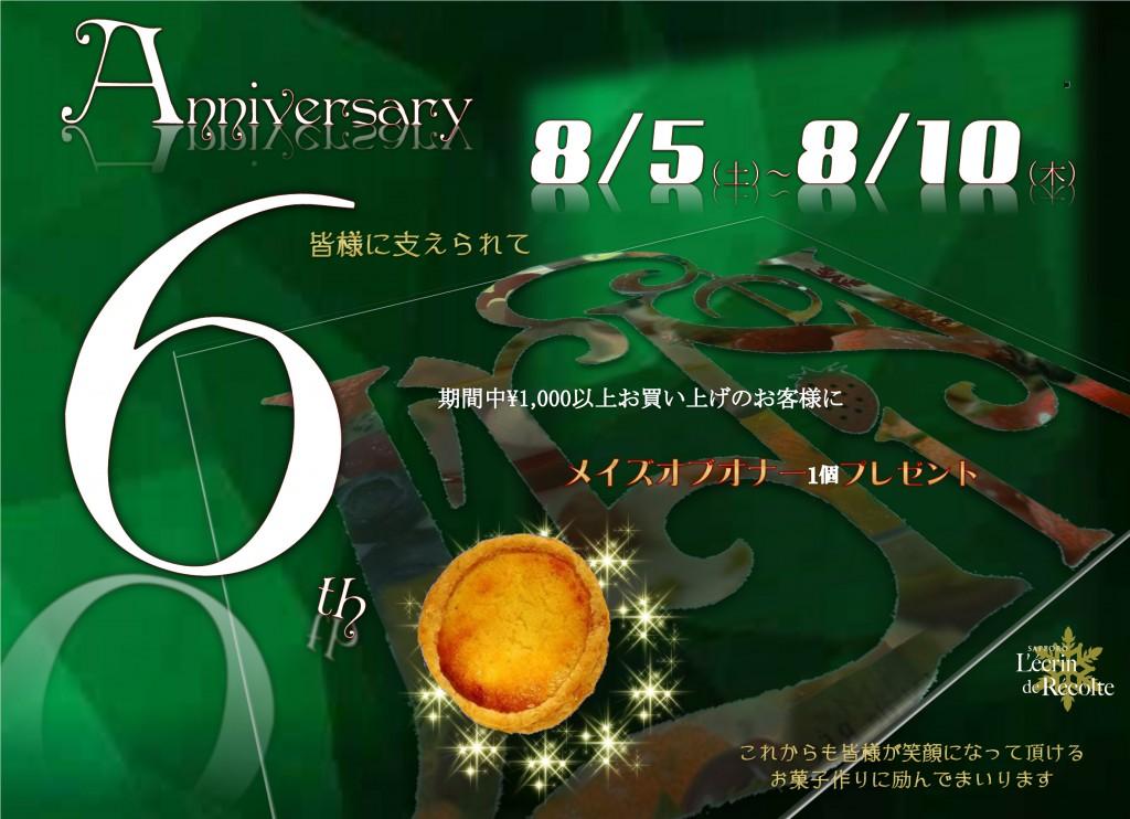 6周年記念