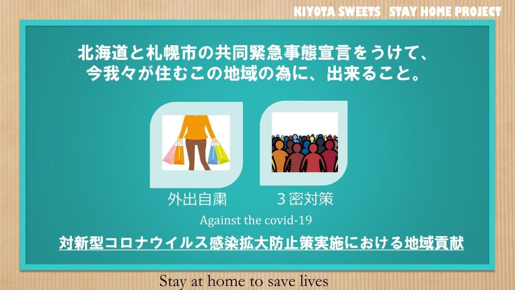 清田区 STAY HOME PROJECT (3)-2