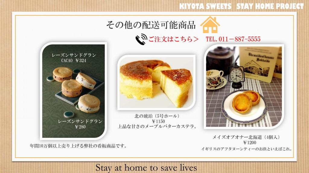 清田区 STAY HOME PROJECT (3)-7
